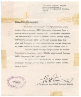 Document: Letter in Russian